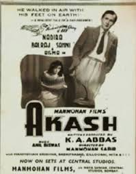 Akash Movie Poster