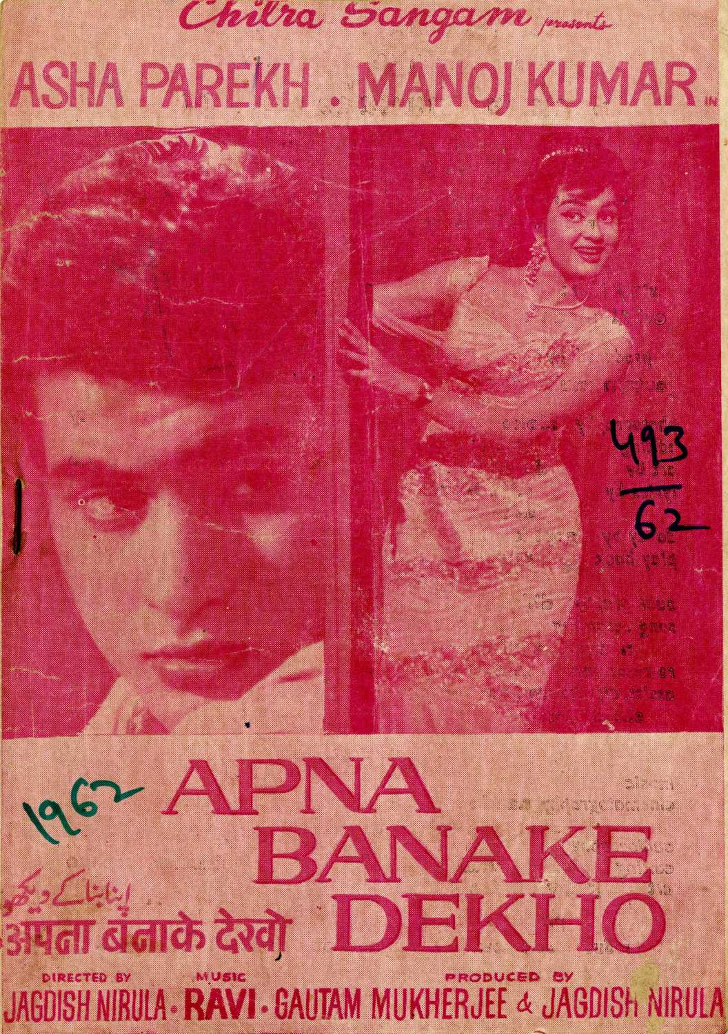 Apna Banake Dekho Movie Poster
