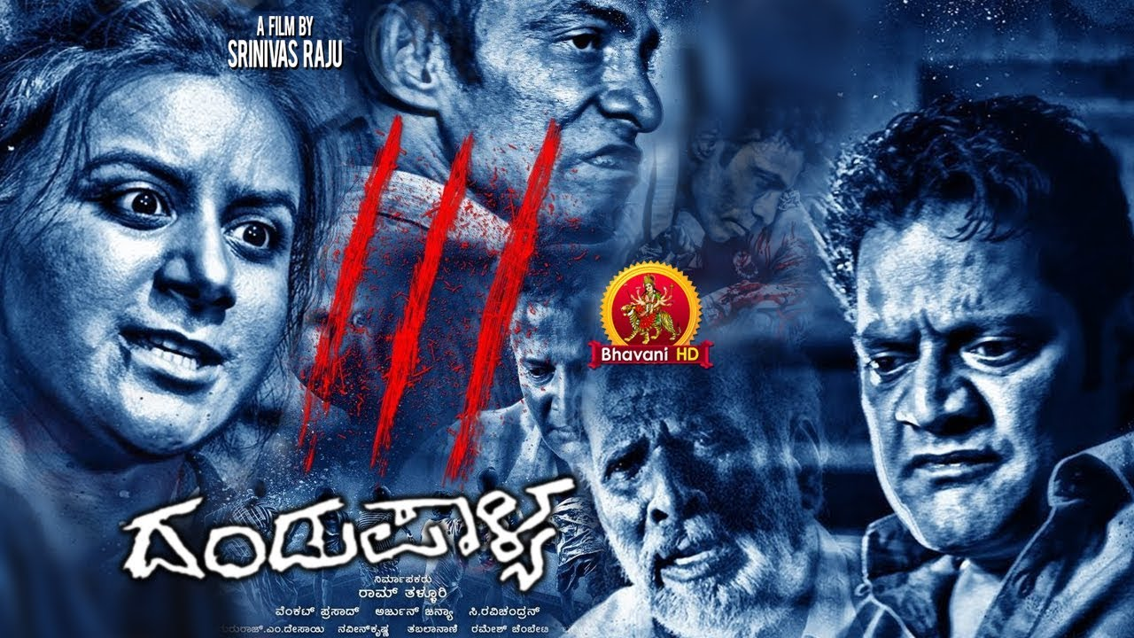 2018 Telugu Movies Ringtones Free Download — TTCT