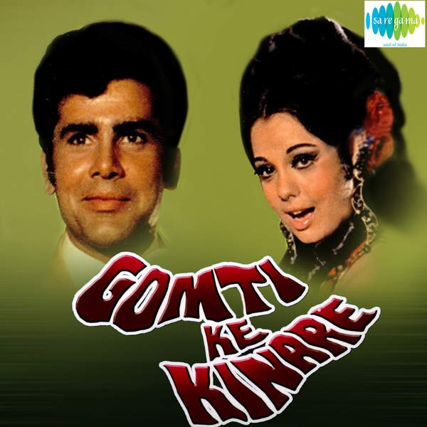 Gomti Ke Kinare Movie Poster