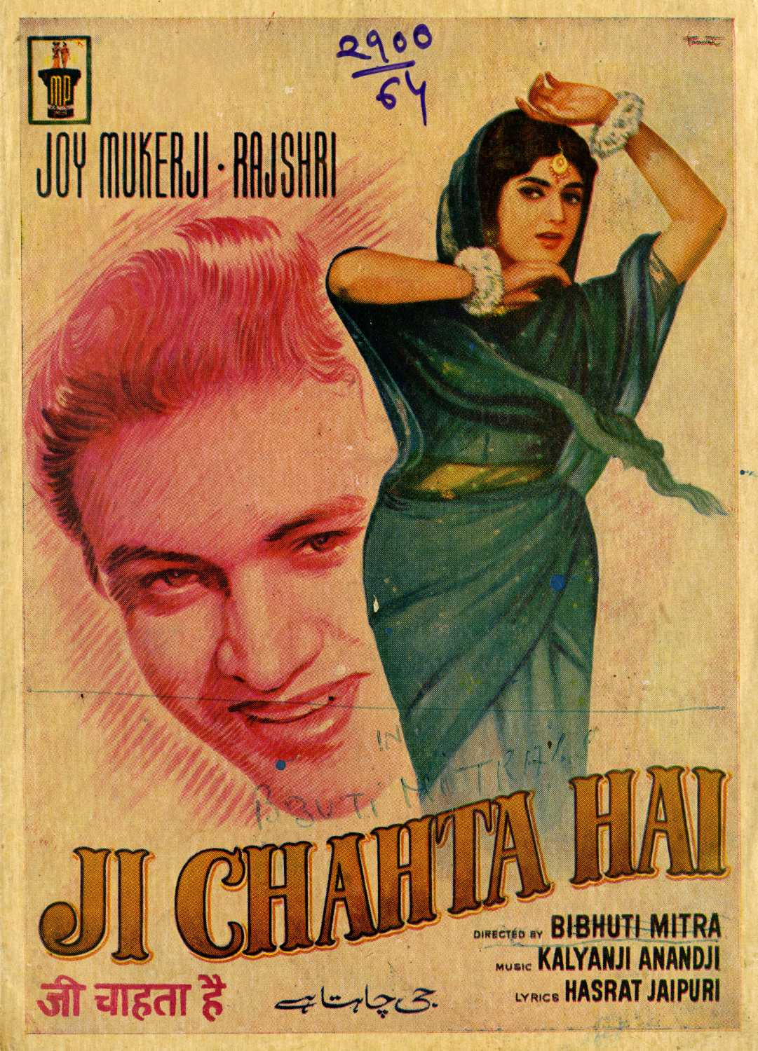 Ji Chahta Hai Movie Poster