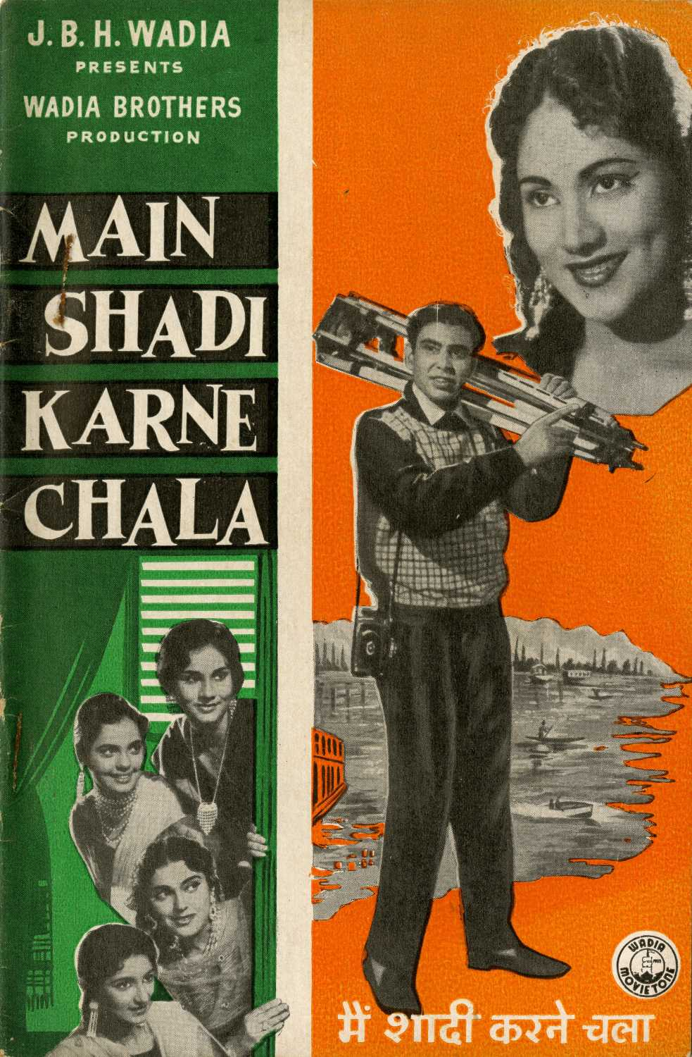 Main Shadi Karne Chala Movie Poster