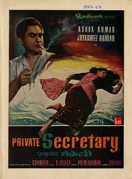 Private Secretary Movie Poster
