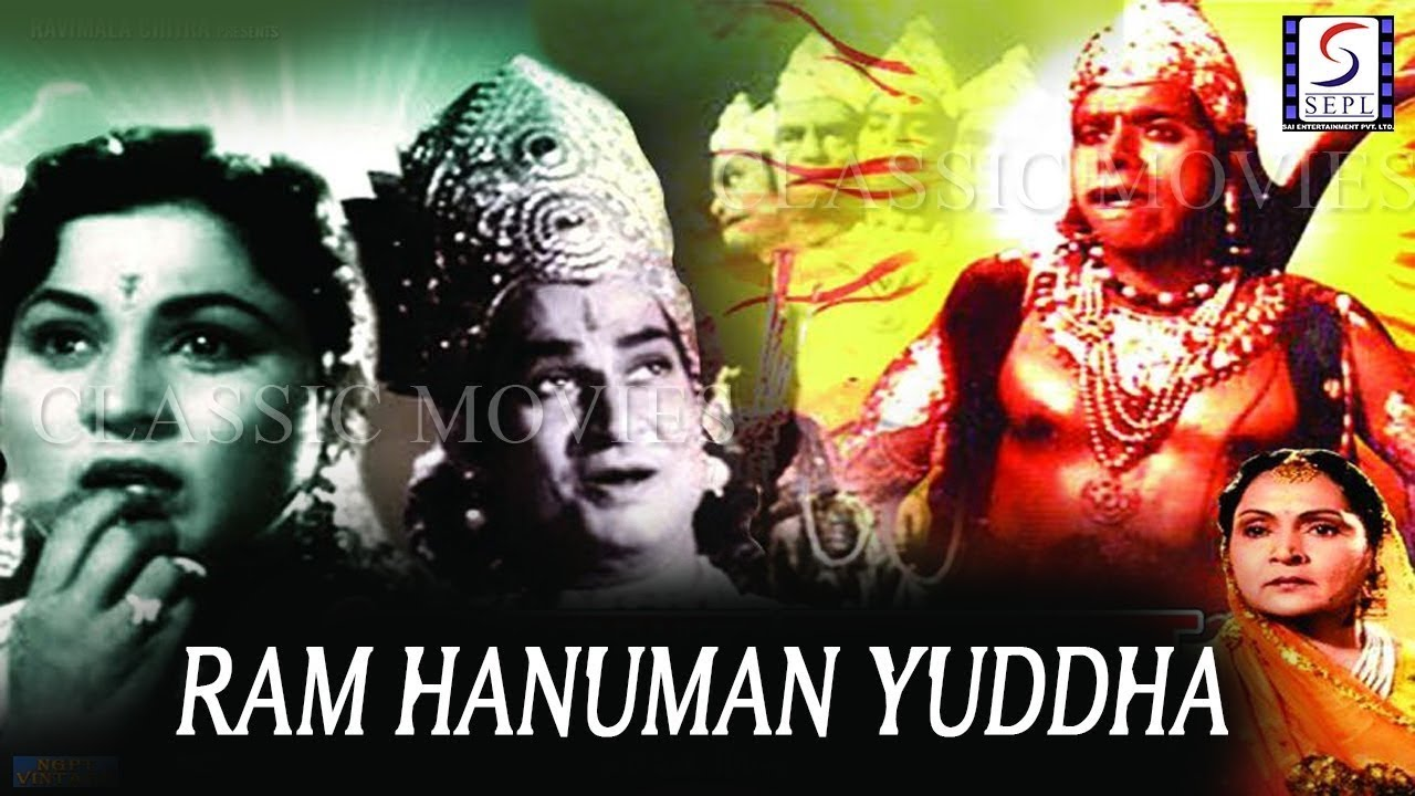 Ram Hanuman Yuddha Movie Poster
