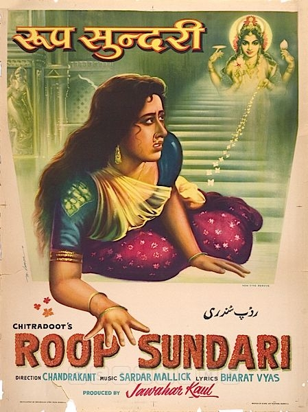Roop Sundari Movie Poster