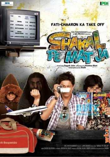 Shakal Pe Mat Ja Movie Poster