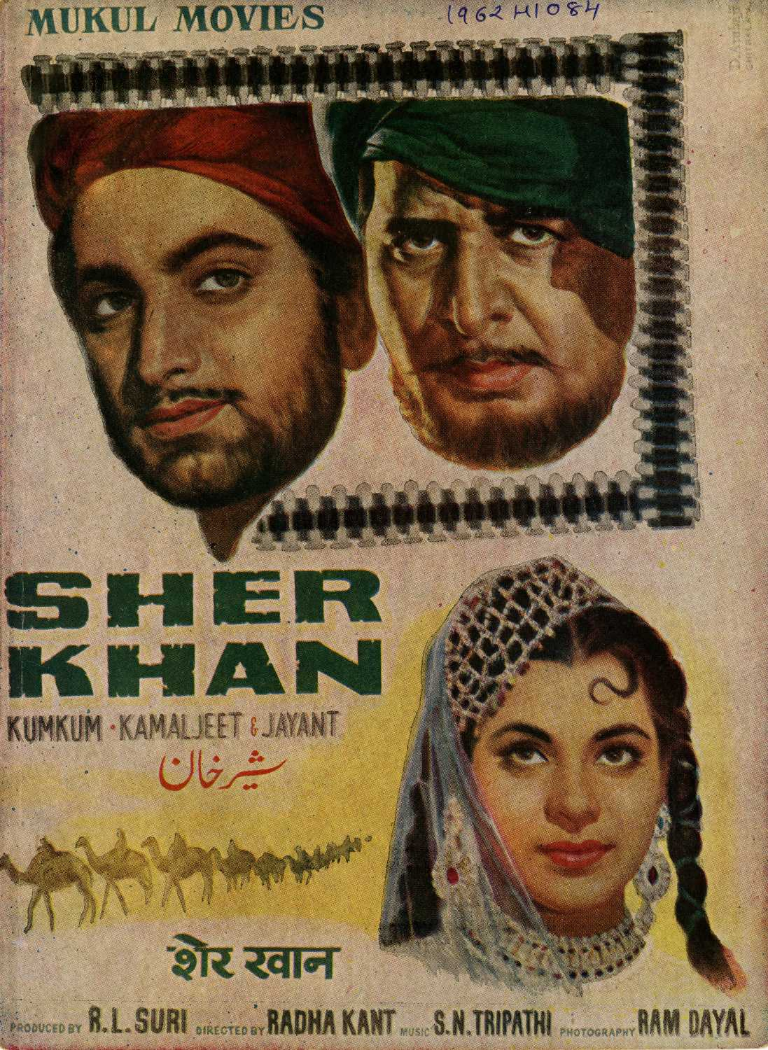 Sher Khan Movie Poster