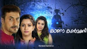 Kana Kanmani Movie Poster
