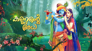Kannante Radha ~ Malayalam Movie Poster
