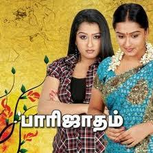 Paarijatham Movie Poster
